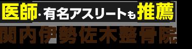 「関内伊勢佐木整骨院」で痛みや不調を根本改善 ロゴ